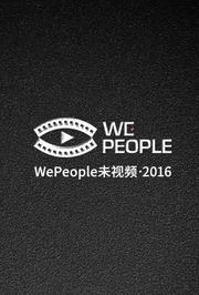 WePeole筑梦者第1季