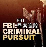 FBI罪案追踪