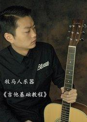 牧马人乐器吉他基础教学