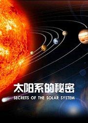 太阳系的秘密