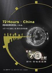 纪实72小时(中国版) 1分钟浓缩版