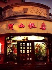 阿山饭店的30年