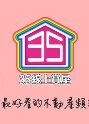 35線上賞屋/頻道介紹