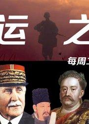 国运之战8:维也纳战役——西方文明复兴之战