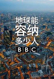 BBC地球能容纳多少人