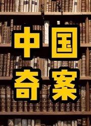 中国大案要案故事,每个故事都是根据真实案件改编