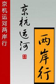 京杭运河·两岸行