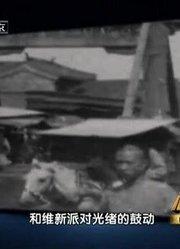 20111227 紫禁城内的百年疑案之 光绪驾崩之谜