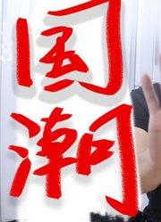 【本末测评】22件汉字T 原创国潮不该被diss