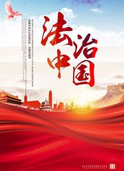 纪录片法治中国