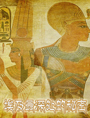 埃及最深处的秘密