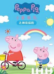 小猪佩奇之神奇探险