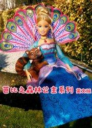 芭比之森林公主系列英文版