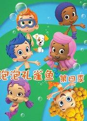 泡泡孔雀鱼第4季