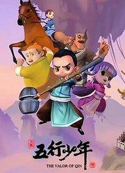 大秦五行少年传