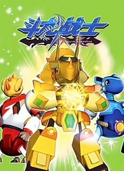 斗龙战士第2季