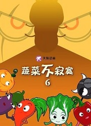 蔬菜不寂寞第6季