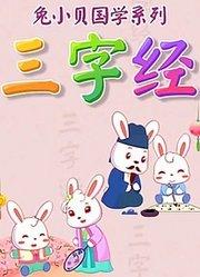 兔小贝国学系列之三字经