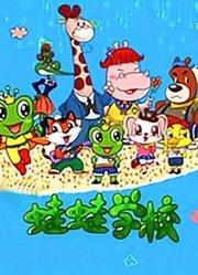 青蛙王子之蛙蛙学校