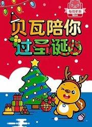 贝瓦儿歌之圣诞系列