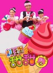 料理甜甜圈第2季