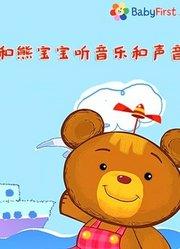 和熊宝宝听音乐和声音英文版