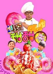 料理甜甜圈第4季