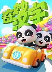 宝宝巴士之奇妙汉字第1季