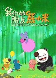 我们的朋友熊小米精编版