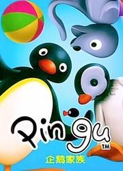 企鹅家族第6季