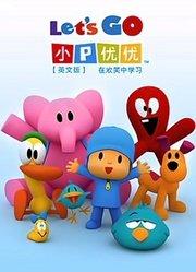 小P优优第3季英文版精选