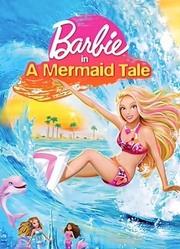 芭比之美人鱼历险记高清版