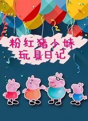 粉红猪小妹玩具日记