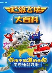 超级飞侠大百科第2季