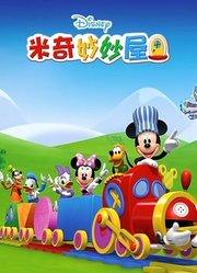 米奇妙妙屋第1季中文版