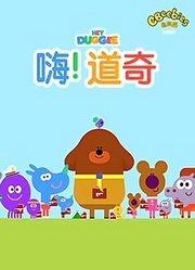 嗨道奇第2季中文版
