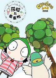 莎拉和乖乖鸭第1季中文版