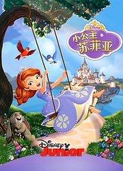 小公主苏菲亚中文版