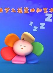 美梦之摇篮曲和艺术中文版