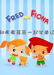和弗弗菲菲一起学单词
