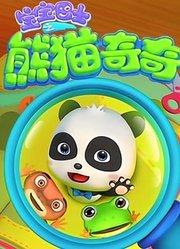 宝宝巴士之熊猫奇奇
