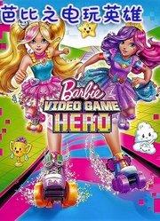 芭比之电玩英雄