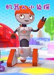 机器人小侦探特别节目