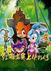 虹猫蓝兔七侠外传