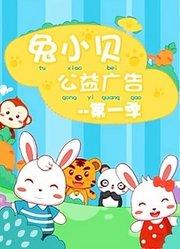兔小贝公益广告第1季