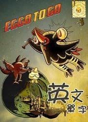 EGGOTOGO英文单字