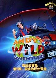 安迪的野外冒险中文版