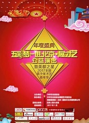 五彩梦进北京展才艺公益演出