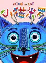 小猫米罗第1季