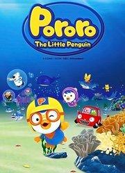 小企鹅啵乐乐第4季英文版